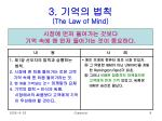 3 the law of mind