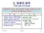 5 the law of focus