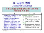 6 the law of exclusivity
