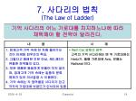 7 the law of ladder
