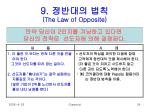 9 the law of opposite