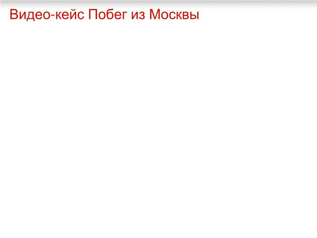 Видео-кейс Побег из Москвы