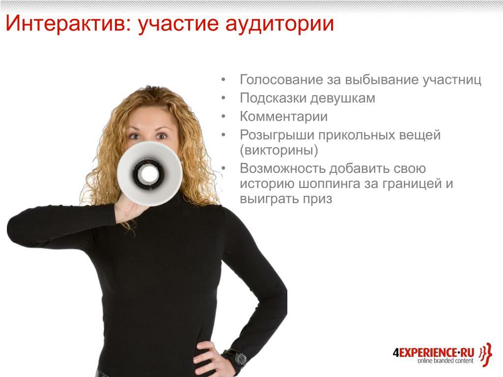Интерактив: участие аудитории