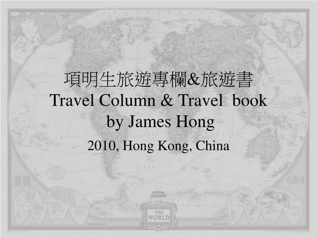 travel column travel book by james hong l.