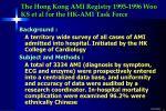 the hong kong ami registry 1995 1996 woo ks et al for the hk ami task force