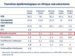 transition pid miologique en afrique sub saharienne8