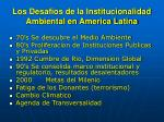 los desafios de la institucionalidad ambiental en america latina