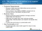 3 my customer is my partner is my supplier complex business models