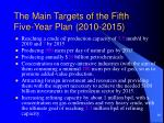 the main targets of the fifth five year plan 2010 2015
