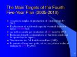 the main targets of the fourth five year plan 2005 2010