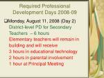 required professional development days 2008 091