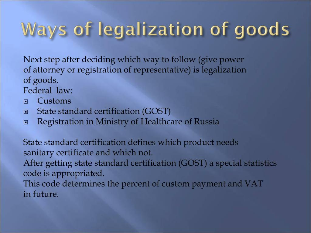 Ways of legalization of goods