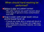 when should hand washing be performed
