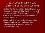 1917 code of canon law first half of the 20th century