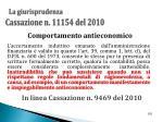 cassazione n 11154 del 2010