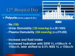 12 th hospital day