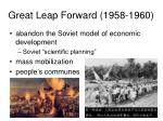 great leap forward 1958 1960