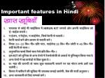 important features in hindi