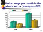 median wage per month in the private sector 000 ug shs gps