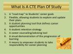 what is a cte plan of study