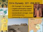 ch in dynasty 221 206 bce