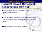 hospital issued notices of noncoverage hinns