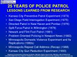 25 years of police patrol lessons learned from research