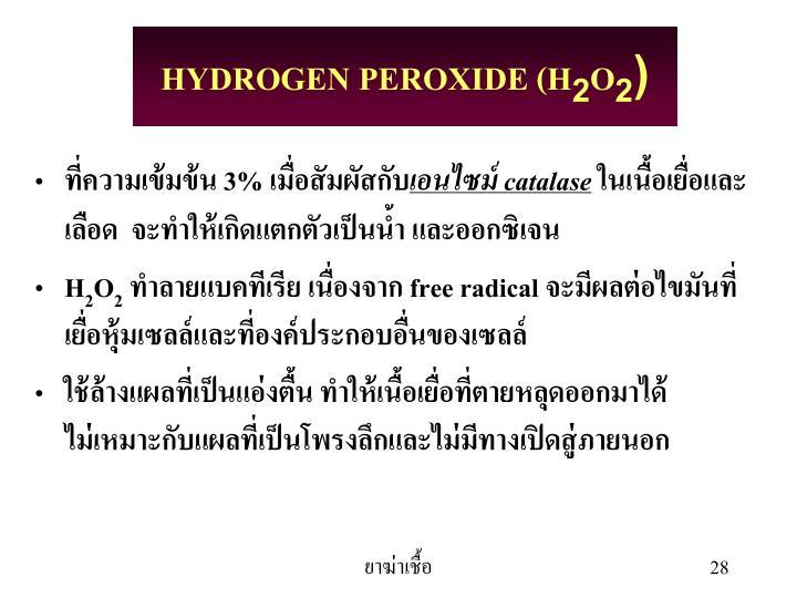 HYDROGEN PEROXIDE (H
