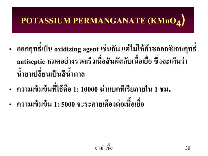 POTASSIUM PERMANGANATE (KMnO