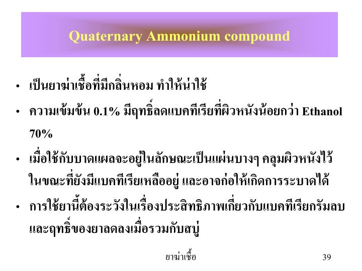 Quaternary Ammonium compound