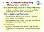 n loss consequences requiring management attention
