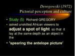 deregowski 1972 pictorial perception and culture16