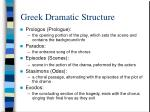 greek dramatic structure