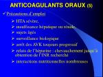 anticoagulants oraux 5