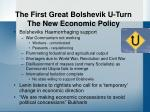 the first great bolshevik u turn the new economic policy
