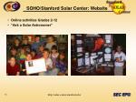 soho stanford solar center website