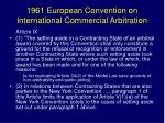1961 european convention on international commercial arbitration