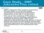 case study dwp jobcentre plus rollout