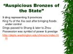 auspicious bronzes of the state