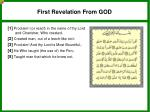 first revelation from god