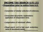 income tax search u s 13210