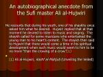 an autobiographical anecdote from the sufi master ali al hujwiri