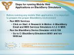 steps for running mobile web applications on blackberry simulators