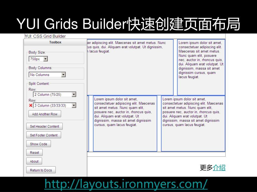 YUI Grids Builder