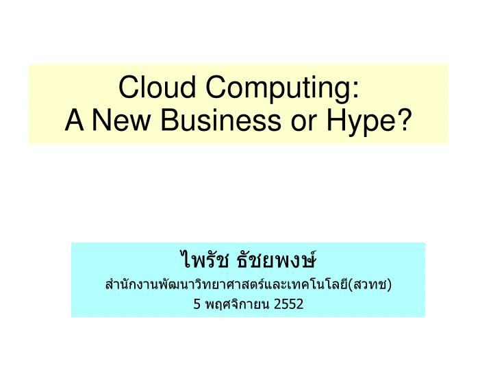 Cloud computing a new business or hype