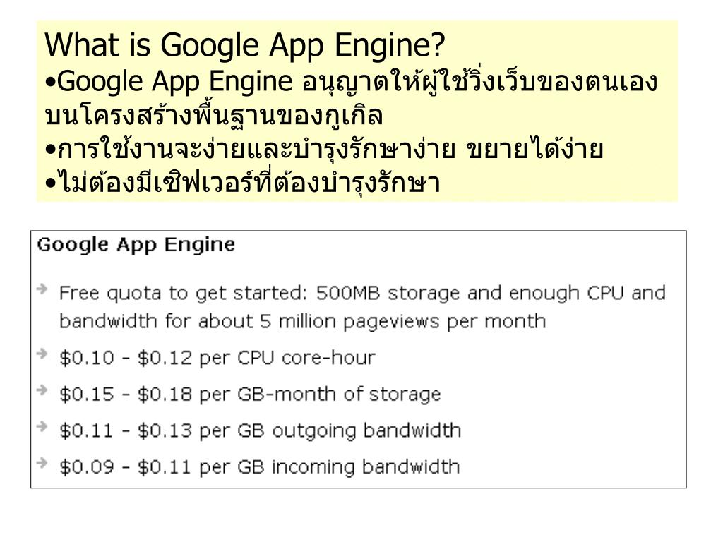 What is Google App Engine?