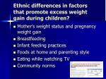 ethnic differences in factors that promote excess weight gain during children