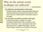 why are the current search tecnhiques not sufficient
