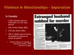 violence in relationships separation