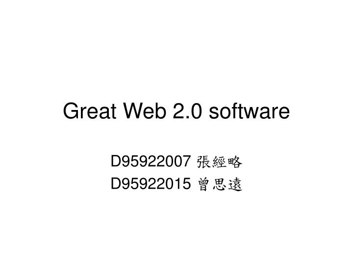 Great web 2 0 software